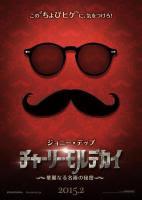 華麗怪盜/神鬼大盜(Mortdecai)poster