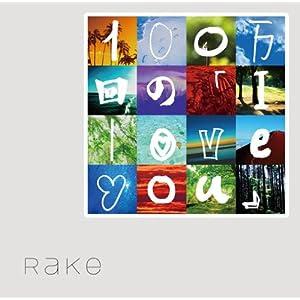 Still Alive: Rake - 100萬回の「I Love You」日文歌詞+羅馬拼音+或許不正確的中文歌詞