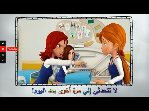 La tetehaddesi ileyye merraten uhra badel yevm! - لا تتحدثي إلي مرة أخرى بعد اليوم!