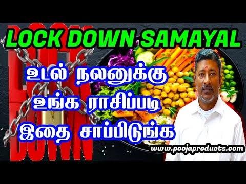 LOCK DOWN SAMAYAL  | ராசிப்படி இதை சாப்பிடுங்க | லாக் டவுன்