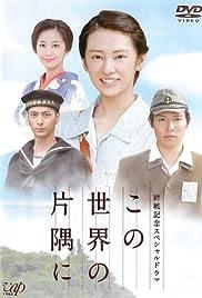 Kono Sekai No Katasumi Ni Live Action