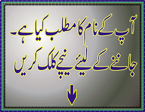 Name meaning in urdu just click