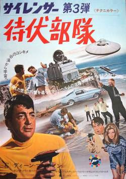 The Ambushers Japanese movie poster (1967)