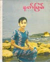 Arakan Magazine: Nat Mreik (Naf River) Magazine (1999)