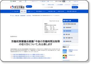 http://www.mhlw.go.jp/stf/houdou/0000073981.html