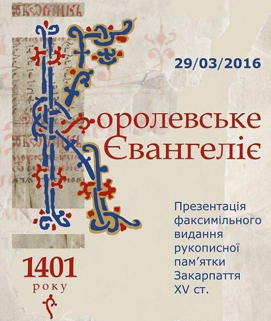 У Києві презентують факсимільне видання Королевського Євангелія 1401 року