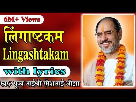 लिंगाष्टकम Lingashtakam lyrics