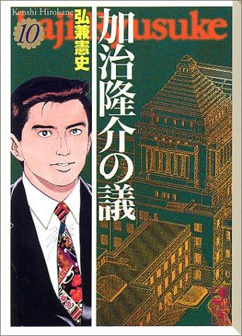 弘兼憲史『加治隆介の議』(10巻)