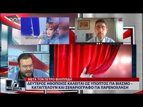 Φιλιππίδης - Τι δηλώνουν οι συνάδελφοι του για τις κατηγορίες που τον βαραίνουν
