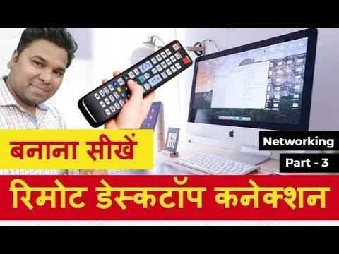 Remote desktop kya hai ?   इसका कैसे इस्तेमाल करे