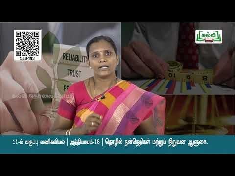 11th Commerce தொழில் நன்நெறிகள் மற்றும் நிறுவன ஆளுகை அத்தியாயம் 18 பகுதி 3 TM Kalvi TV