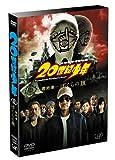 20世紀少年 -最終章- ぼくらの旗 通常版 [DVD]