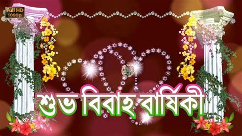 Happy Wedding Anniversary Wishes in Bengali, Marriage