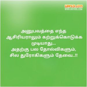 Great Life Quotes In Tamil Whykol Tamil