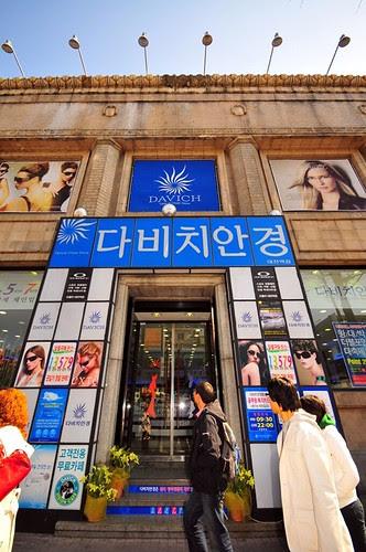 Old KDB Daejeon Branch