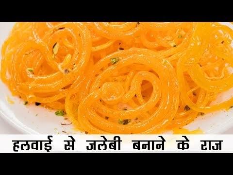 Instant Perfect Crispy Jalebi in Hindi - हलवाई वाली जलेबी की रेसिपी