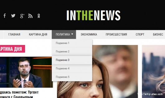 InTheNews (Test-Templates) » Test-Templates. Платные шаблоны для DLE.