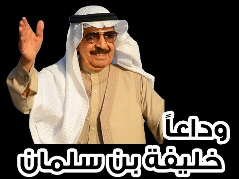 وداعاً خليفة بن سلمان