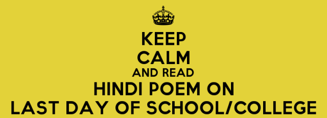 A Hindi Poem On The Last Day Of Schoolcollege Management Paradise