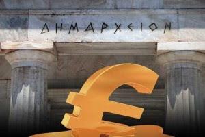 Θεσπρωτία: «ΦιλόΔημος ΙΙ» - Επιχορήγηση 1,3 εκ. ευρώ στους τρεις δήμους του Ν.Θεσπρωτίας