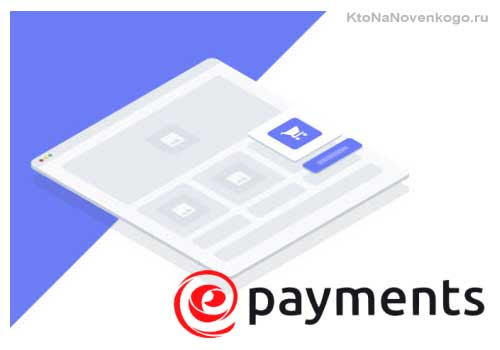 Как получить счет IBAN в ePayments