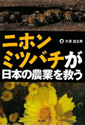 【送料無料】ニホンミツバチが日本の農業を救う [ 久志冨士男 ]