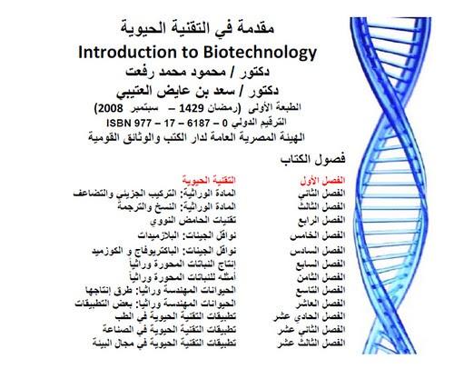 كتاب مقدمة في التقنية الحيوية pdf