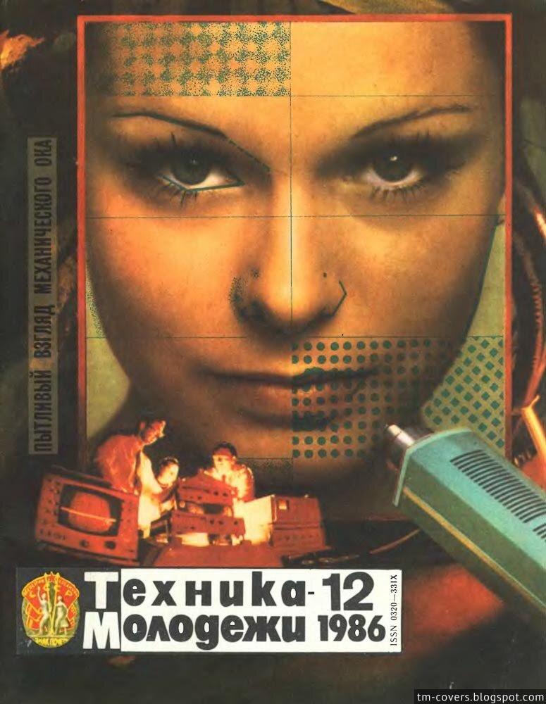 Техника — молодёжи, обложка, 1986 год №12