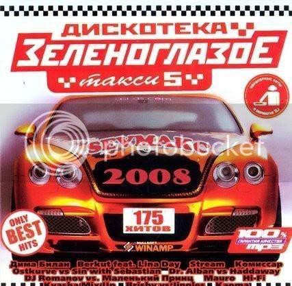 Дискотека Зеленоглазое Такси 5 в DJ обработке (2008)