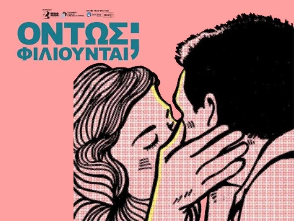 Όντως φιλιούνται; Quad Poster Πόστερ
