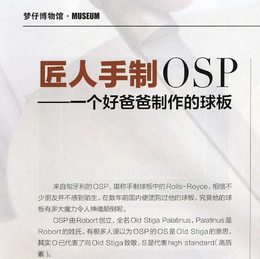 OSP Blades with Zhang Jike in a Chinese magazine