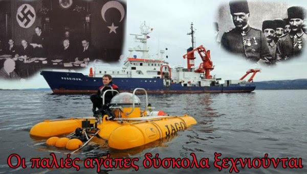 Συμφωνία-σοκ Γερμανίας με Τουρκία για έρευνες επάνω σε ελληνική & κυπριακή ΑΟΖ.