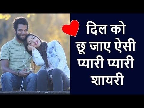 Download love Shayari images in Hindi - प्रेमियों या जोड़ों के लिए
