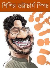 shishir-bhattacharya-speech
