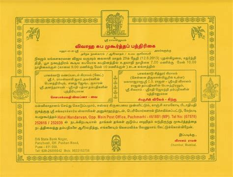 Wedding Invitation Wording: Wedding Invitation Templates Tamil