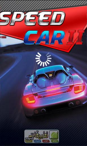 تحميل لعبة السيارات والسرعة SpeedCarII مجانا للاندرويد