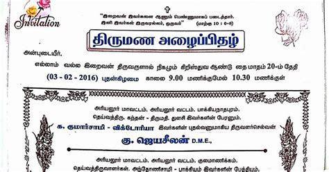 Wedding and Jewellery: Tamil Christian wedding invitation