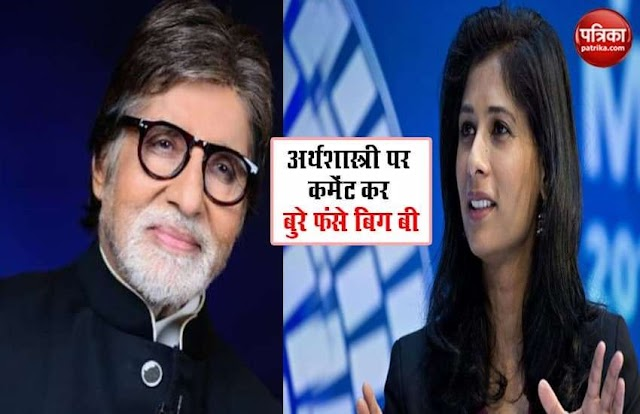 Amitabh Bachchan को अर्थशास्त्री गीता गोपीनाथ पर कमेंट करना पड़ा भारी, हो गए बुरी तरह ट्रोल