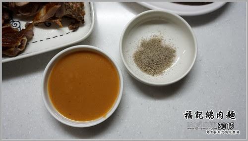 福記碳烤鵝肉15.jpg
