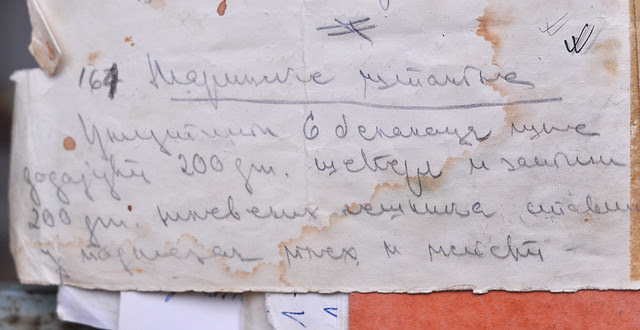 marinske rukopis