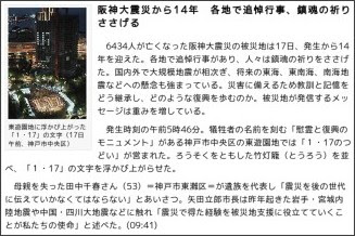 http://www.nikkei.co.jp/news/shakai/20090117AT5C1700C17012009.html