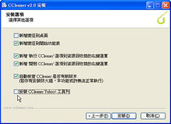 ccleaner02.png