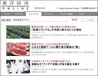 http://toyokeizai.net/category/chihou-real