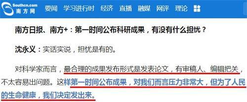 """'图:华农专家答记者问截图:不写论文,先上新闻,原因竟""""以人民的名义""""。'"""