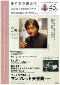 都響20100520(1)