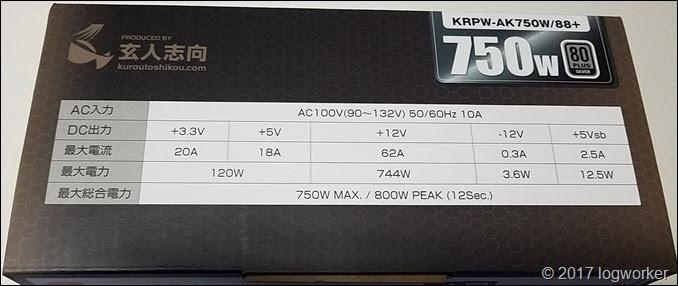 a00017_ATX電源KRPW-AK750W88Plus購入レビュー02