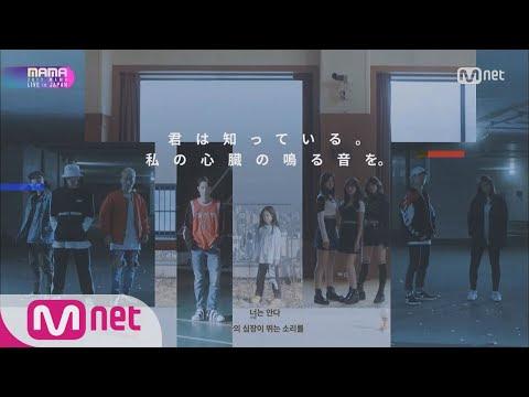 [COMING SOON] 2018 MNET Asian Music Awards #2018MAMA