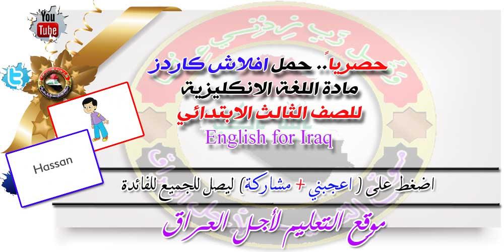 حصرياً.. حمل Flash cards مادة اللغة الانكليزية للصف الثالث الابتدائي English for Iraq