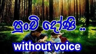 Punchi Doni Tharaha Wela Mangala Denex Mp3 Download