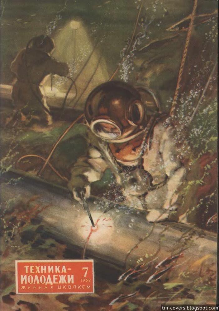 Техника — молодёжи, обложка, 1952 год №7